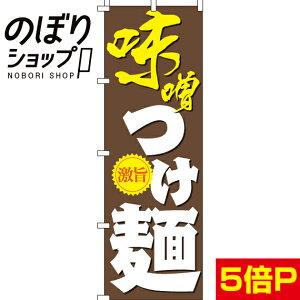 のぼり旗 味噌つけ麺 0010174IN