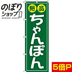 のぼり旗 絶品ちゃんぽん 0010315IN
