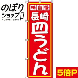 のぼり旗 長崎皿うどん 0010318IN