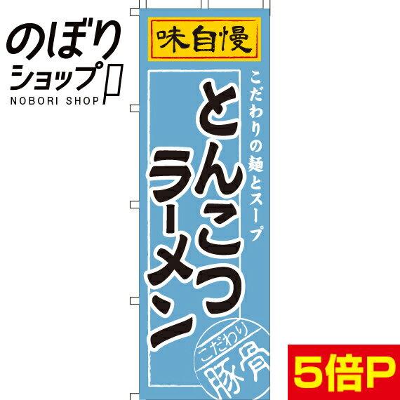 のぼり旗 とんこつラーメン 0010351IN
