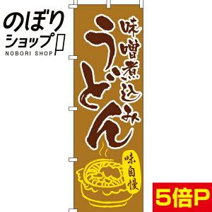 のぼり旗 味噌煮込みうどん 0020248IN