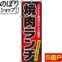 『焼肉ランチ』のぼり/のぼり旗 60cm×180cm 【焼き肉ランチ】