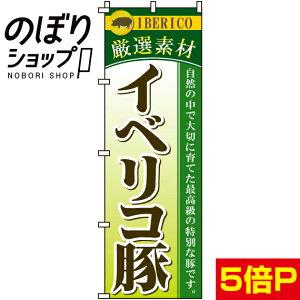 のぼり旗 イベリコ豚 0030153IN