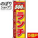 のぼり旗 500円ランチ 0040351IN