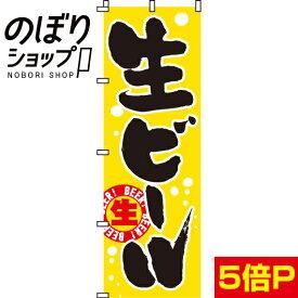 のぼり旗 生ビール 0050103IN