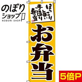 のぼり旗 お弁当(黄) 0060001IN