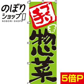 のぼり旗 手づくり惣菜 0060007IN
