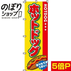 のぼり旗 ホットドッグ 0070014IN