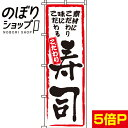『こだわり寿司』 のぼり/のぼり旗 60cm×180cm 【こだわり寿し/すし】