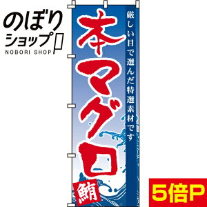 のぼり旗 本マグロ 0090013IN