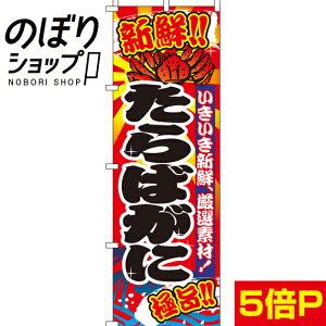 のぼり旗 たらばがに ( 蟹 ) 0090037IN