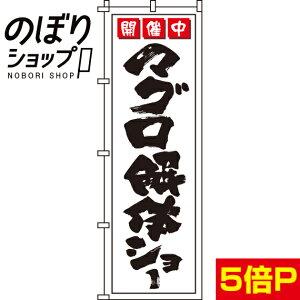 のぼり旗 マグロ解体ショー 0090131IN