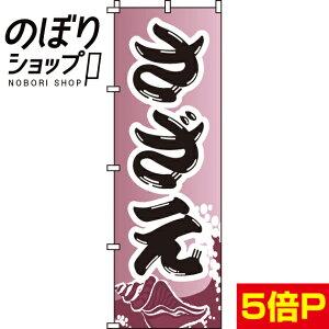 のぼり旗 さざえ 0090173IN