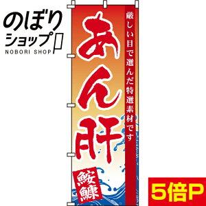のぼり旗 あん肝 0090184IN