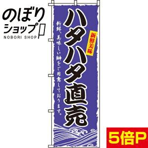 のぼり旗 ハタハタ直売 0090205IN