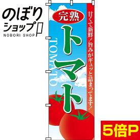のぼり旗 完熟トマト 0100021IN