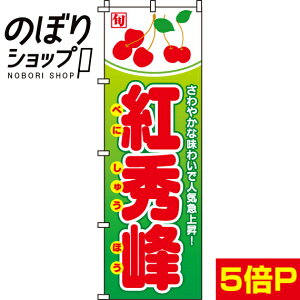 のぼり旗 紅秀峰(さくらんぼ) 0100044IN