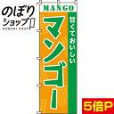 『マンゴー』 のぼり/のぼり旗 60cm×180cm 【マンゴー】
