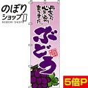 『ぶどう(葡萄)』 のぼり/のぼり旗 60cm×180cm 【ぶどう(葡萄)/ブドウ】