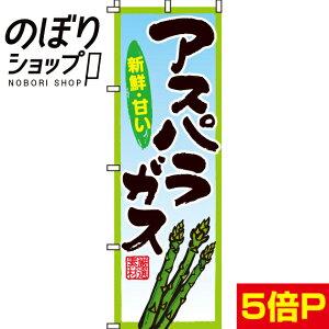 のぼり旗 アスパラガス 0100120IN
