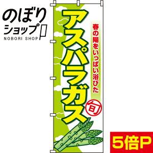 のぼり旗 アスパラガス 0100124IN