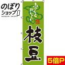 のぼり旗 枝豆 0100130IN