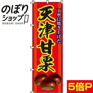 のぼり旗 天津甘栗 0100145IN