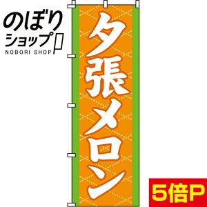 のぼり旗 夕張メロン 0100153IN