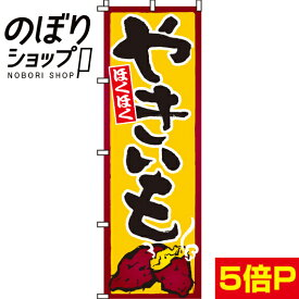 のぼり旗 やきいも(焼芋)(焼き芋) 0100180IN