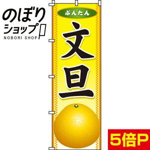 のぼり旗 文旦(ぶんたん) 0100185IN