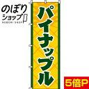 『パイナップル』 のぼり/のぼり旗 60cm×180cm 【パイナップル】