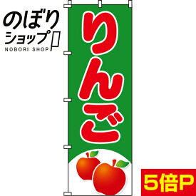 のぼり旗 りんご 0100265IN