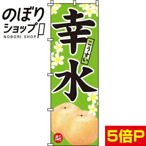 のぼり旗 幸水(こうすい) 0100282IN