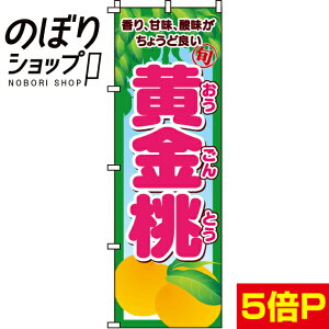 のぼり旗 黄金桃 0100354IN