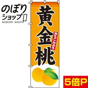 のぼり旗 黄金桃 0100358IN