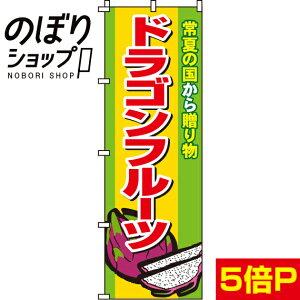 のぼり旗 ドラゴンフルーツ 0100383IN