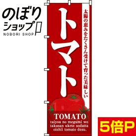 のぼり旗 トマト 0100461IN