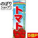 『トマト』 のぼり/のぼり旗 60cm×180cm 【トマト】