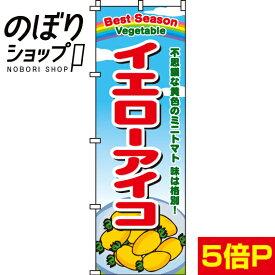 のぼり旗 イエローアイコ(トマト) 0100465IN