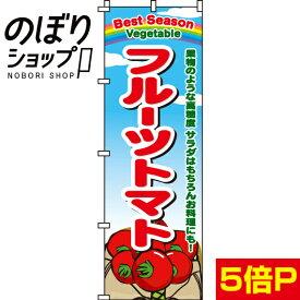 のぼり旗 フルーツトマト旗 0100466IN
