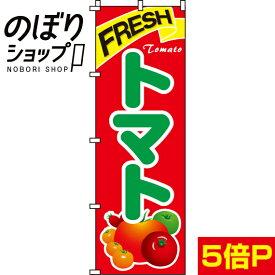 のぼり旗 トマト 0100468IN