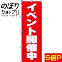 『イベント開催中』のぼり/のぼり旗 60cm×180cm 【イベント開催中】