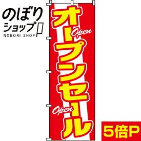のぼり旗 オープンセール 0110056IN