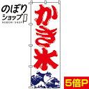 『かき氷』 のぼり/のぼり旗 60cm×180cm 【カキ氷】