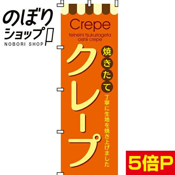 のぼり旗 クレープ 0120008IN
