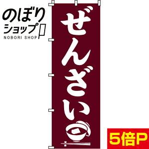 のぼり旗 ぜんざい 0120011IN