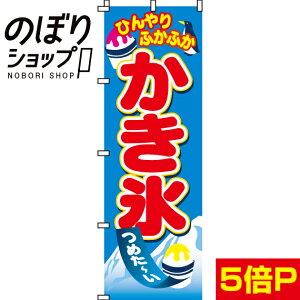 のぼり旗 かき氷 0120019IN