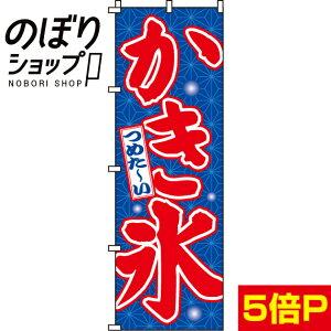 のぼり旗 かき氷 0120022IN