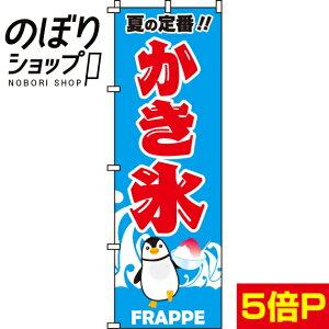 のぼり旗 かき氷 0120023IN