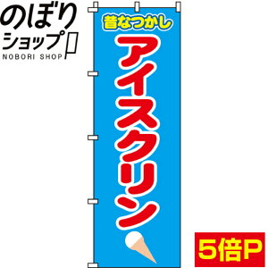 のぼり旗 アイスクリン 0120036IN